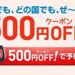 【海外旅行ポケットWiFi情報】イモトのWiFi500円Offクーポンで最安!