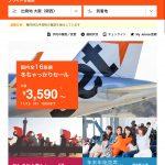 【子連れでケアンズ旅行ブログ 2017】Vol.1 ジェットスター航空のチケットを個人手配