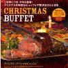 【USJレストランで食事ブログ2016】ロンバーズ・ランディングでクリスマス・スペシャルビュッフェ【ランチ】を食べてきた